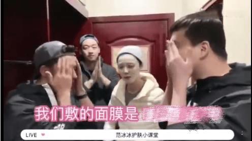 范冰冰手把手教男同事护肤,摸脸按压,不怕李晨吃醋?