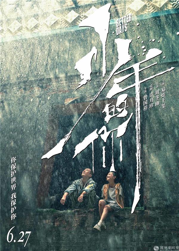 《少年的你》发仰望版海报 周冬雨易烊千玺并肩守护彼此
