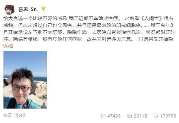 网络歌手吾恩确诊癌症 发文求助希望有专家看到