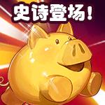 DNF抱福猪享福利活动很不错:可爱的猪猪你来拿哟