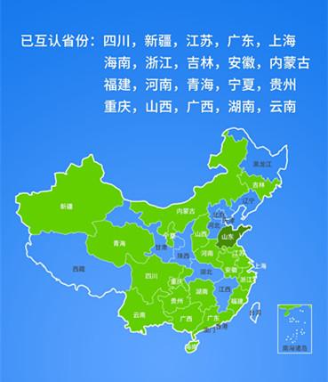 山东健康码已和20省市互认!附申请使用指南