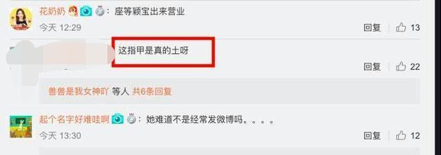 31岁赵丽颖产后三个月首发声 晒手照却被网友吐槽美甲老土