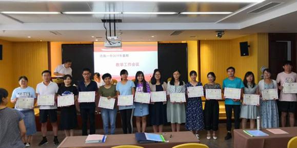 济南一中召开2019年暑期教学工作会议