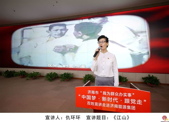 """济南市""""我为群众办实事""""""""中国梦·新时代·跟党走""""百姓宣讲走进济南能源集团"""