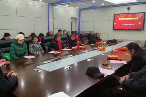 济南九中召开离退休教师新年茶话会并走访慰问部分老同志