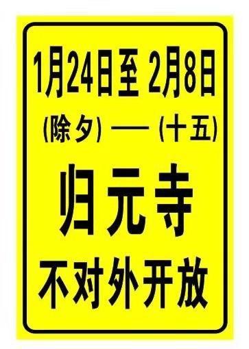 武汉归元寺春节期间暂不开放 游客网上订票将退还