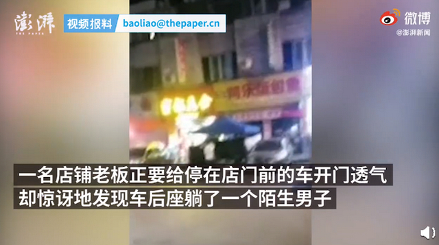 醉酒男子进他人车内休息窒息身亡,警方:排除刑事嫌疑
