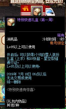 dnf特别快递有惊喜活动奖励玩法介绍