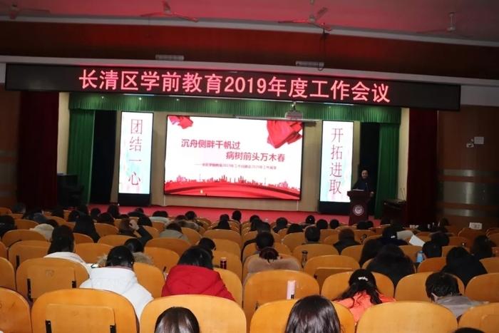 长清区学前教育年度工作会议在石麟小学召开