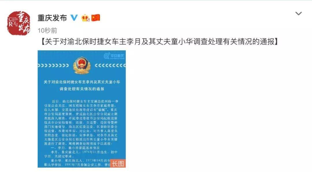 """重庆""""保时捷女""""调查情况公布 其夫涉嫌其他违纪行为已被免职"""