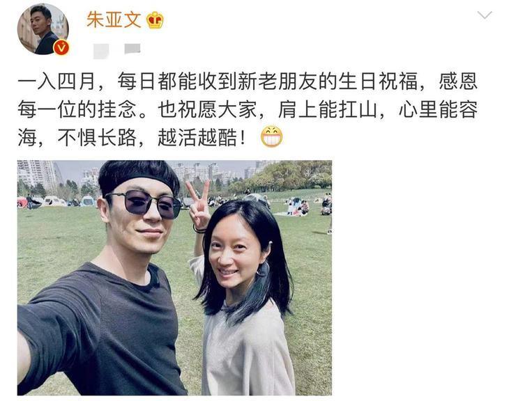 朱亚文晒夫妻合照庆37岁生日 沈佳妮秀全素颜