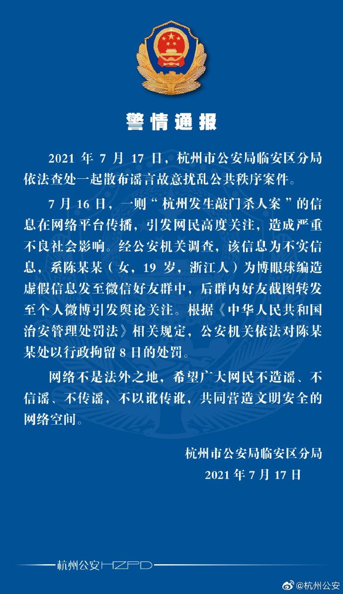 一女子造謠杭州發生敲門殺人案被行拘8日
