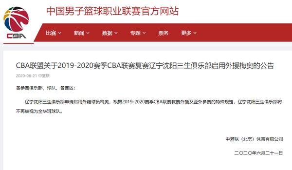CBA官方:辽宁男篮启用梅奥 将不再被视为全华班球队