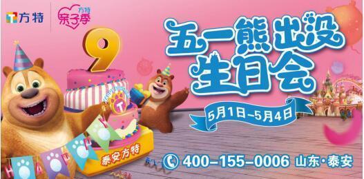 九逢知己 感恩有你——泰安方特九周年巨獻  熊出沒生日會重磅登場