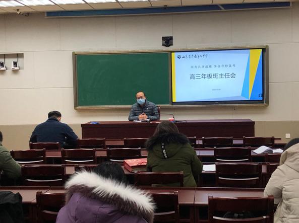 济南九中高三年级举行班主任会议争分夺秒备战高考