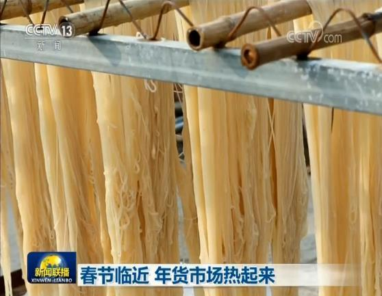 春节临近 年货市场热起来