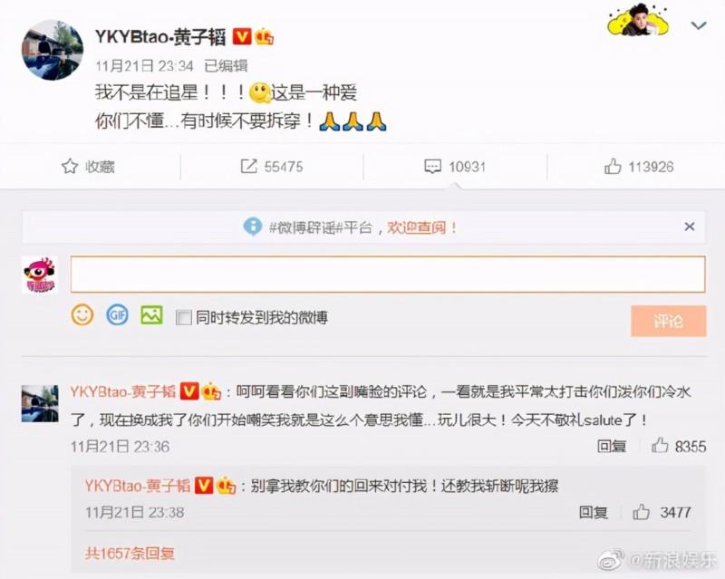 黄子韬发了IU照片后秒删 粉丝:得嘞,哥哥一定是在追星了