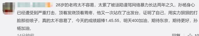 成功复仇!孙杨200米自由泳夺金,击败曾战胜过他的拉普西斯