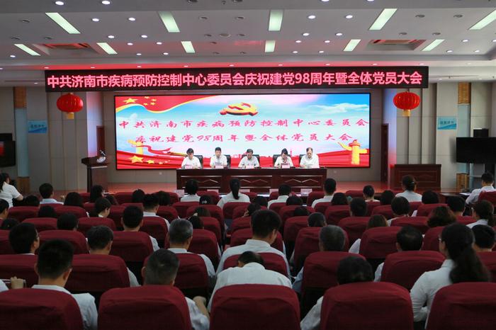 济南市疾控中心举行庆祝建党98周年暨全体党员大会