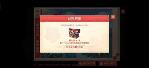 王者荣耀99公益活动头像框获取方法 做公益献爱心拿奖励