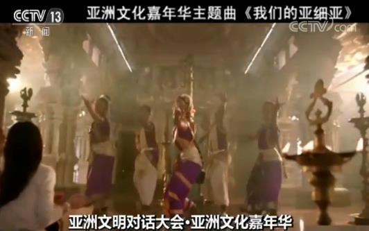 亚洲文明对话大会·亚洲文化嘉年华:主题曲《我们的亚细亚》正式发布