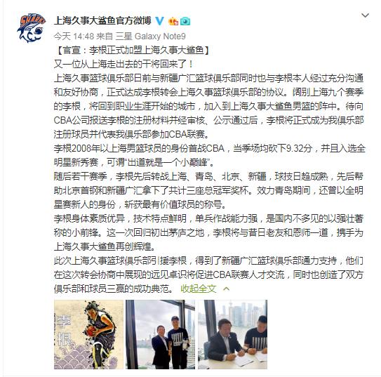 官宣!李根重返上海男篮 详情曝...