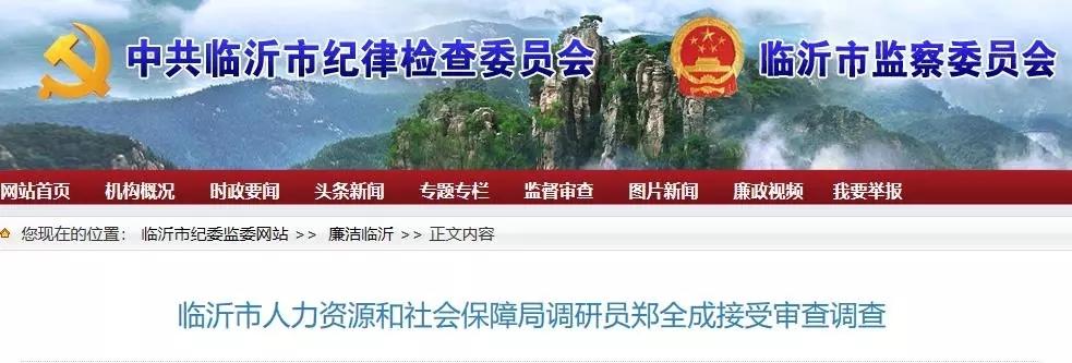 临沂市应急管理局党组成员、 副局长匡立军被查!