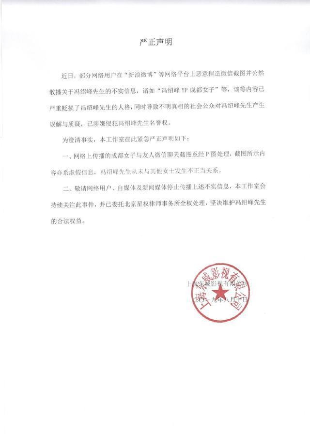 冯绍峰被曝赵丽颖哺乳期出轨 冯绍峰方辟谣:聊天截图系P图