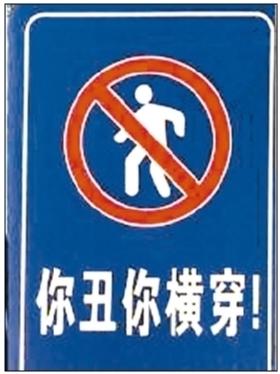 """厦门""""直白""""警示牌引热议 当地安监回应:有成效"""