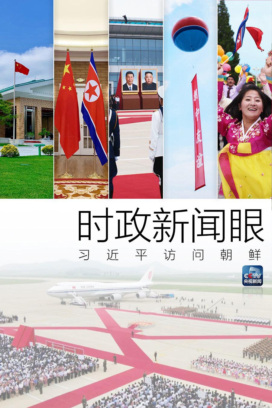 时政新闻眼|习近平访问朝鲜,开创了这些第一次
