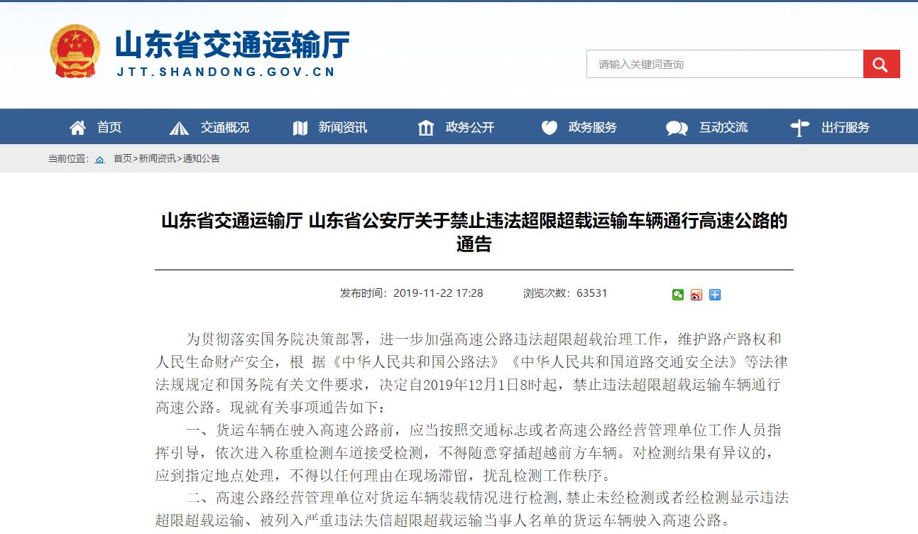 12月1日8时起,山东禁止违法超限超载运输车辆通行高速公路