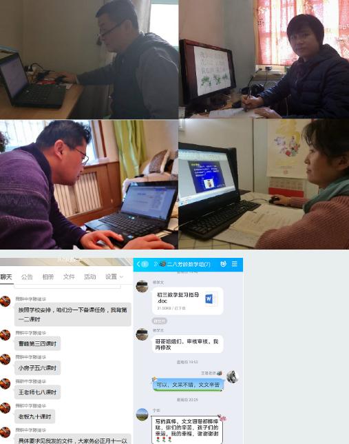 群策群力精准施教 舜耕中学打造不一样的网上课堂