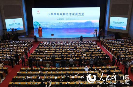 深化合作共谋发展 山东国际友城合作发展大会在济南开幕
