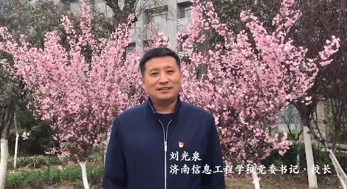【教学探究】乐听花开的声音(济南信息工程学校党委书记、校长刘光泉)
