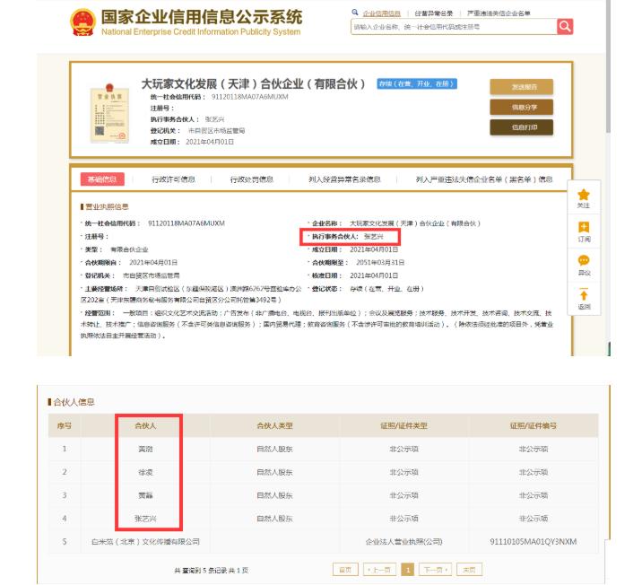 張藝興、黃磊、黃渤合開公司 張藝興是絕對的控股人!
