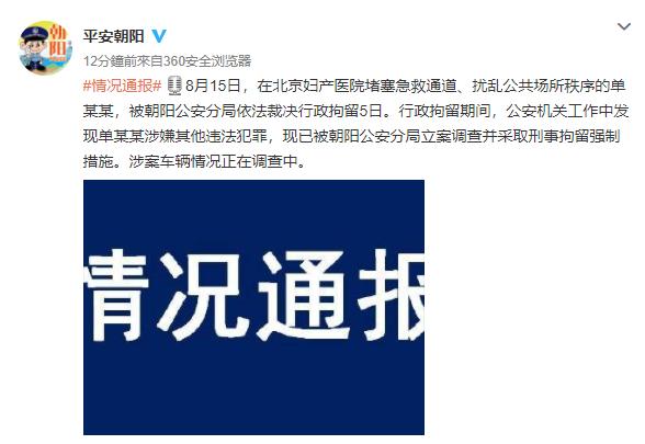 北京警方:劳斯莱斯堵医院女司机被刑拘 涉嫌其他违法犯罪