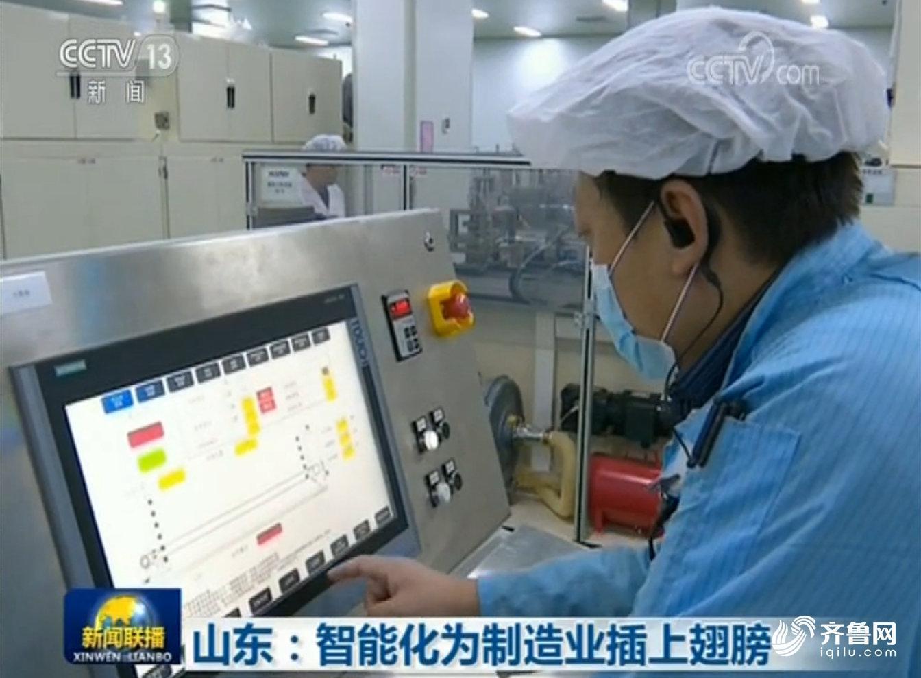 央视新闻联播聚焦山东智能制造:智能化为制造业插上翅膀