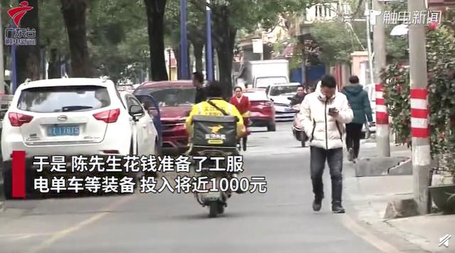 男子应聘骑手被要求自愿放弃社保 站点回应引群嘲