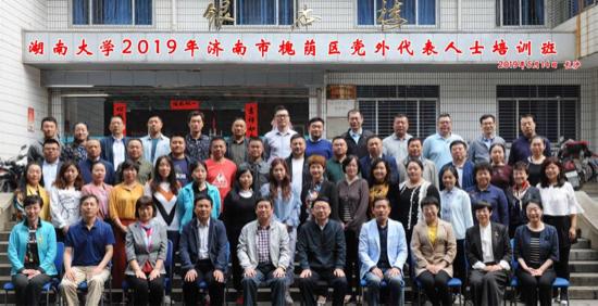 济南市槐荫区党外代表人士培训班在湖南大学成功举办