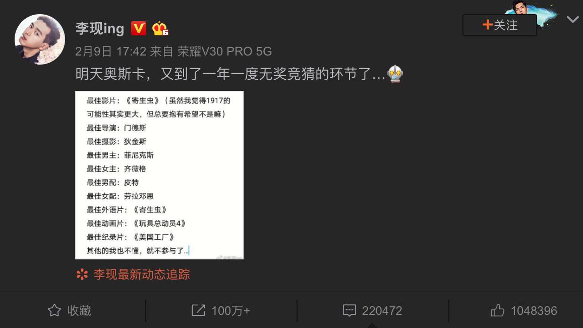 李现变身电影博主,预测奥斯卡10项获奖名单