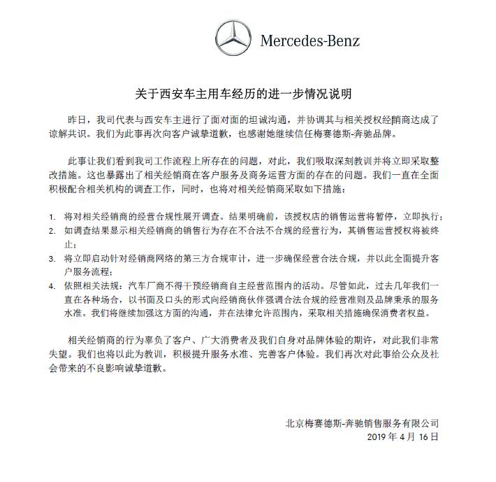 终于再发声!奔驰公司就奔驰车漏油、车主维权一事发布情况说明
