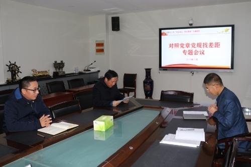 济南十一中党委召开对照党章党规找差距专题会议