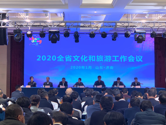 融合发展、高质量发展:2020年山东省文化和旅游工作会议在济南召开