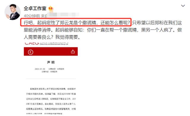"""【吃瓜】郑云龙前工作单位发声明 承认""""吃空饷"""" 仝卓方回应说了什么?"""