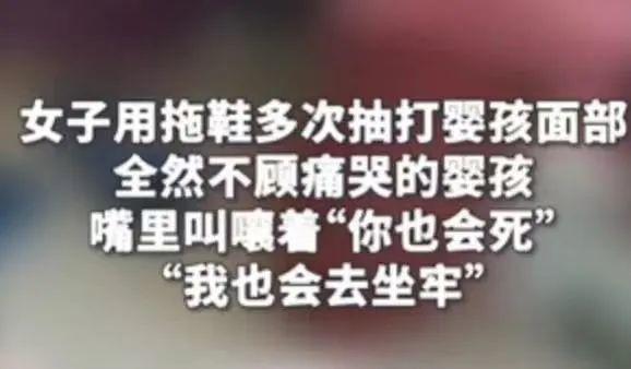 警方通报女子用拖鞋抽打男婴 网友众怒不是人干的事儿