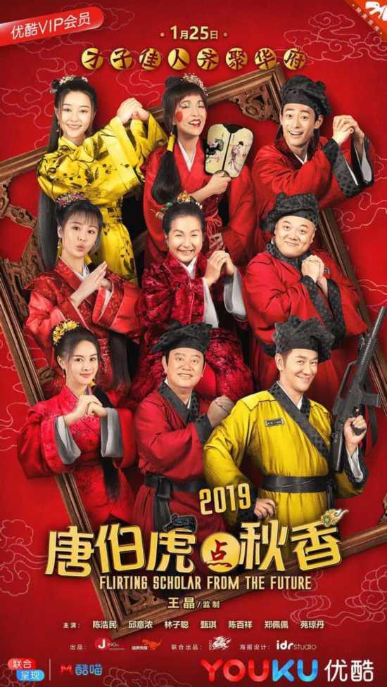 首部网络贺岁电影《唐伯虎点秋香2019》定档1月25日