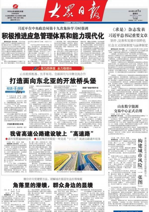 山东:抢抓机遇、先手布局,全面深化与日韩交流合作,打造面向东北亚的开放桥头堡