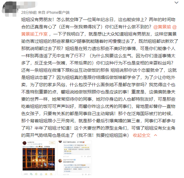 惊呆!王雨馨助理回应否认黄景瑜前妻交新男友 曝男方同事曾帮其物色女生
