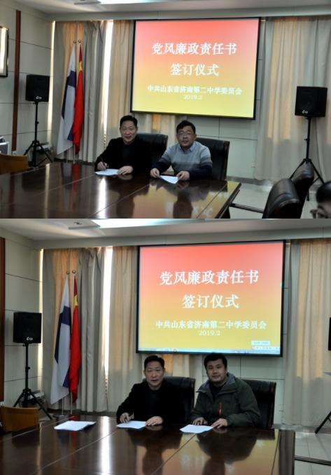 济南二中全体干部签订党风廉政建设责任书