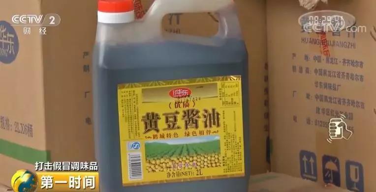 自来水加添加剂勾兑 过期产品调味 这样的酱油谁敢吃?